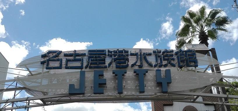 名古屋港水族館入り口