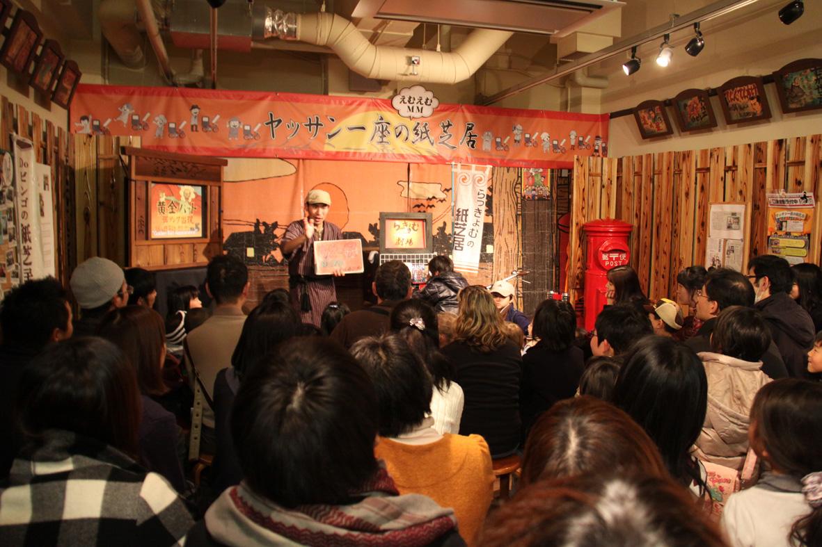 紙芝居京都国際マンガミュージアム