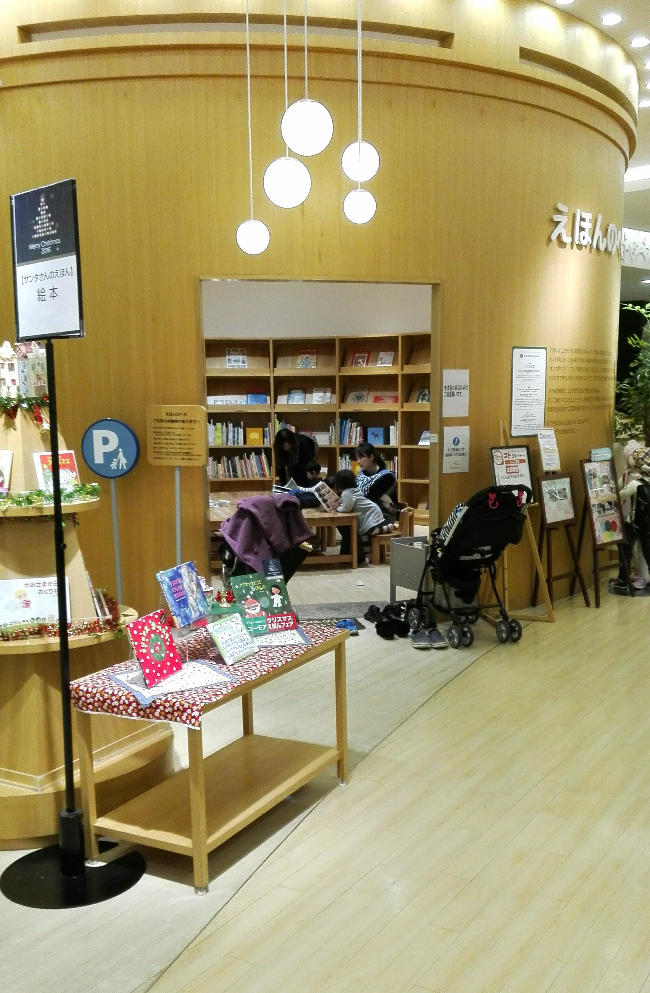 西宮阪急ガーデンズ絵本売り場