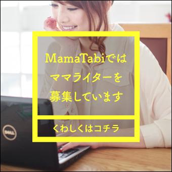 MamaTabiではママライターを募集しています