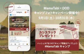MamaTabi×DODインスタキャンペーン紹介